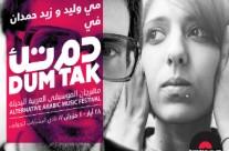 Maii and Zeid @ Dum Tak Festival Jordan