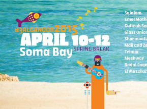 3al ganoob ! 10 to 12 th April  Egypt.
